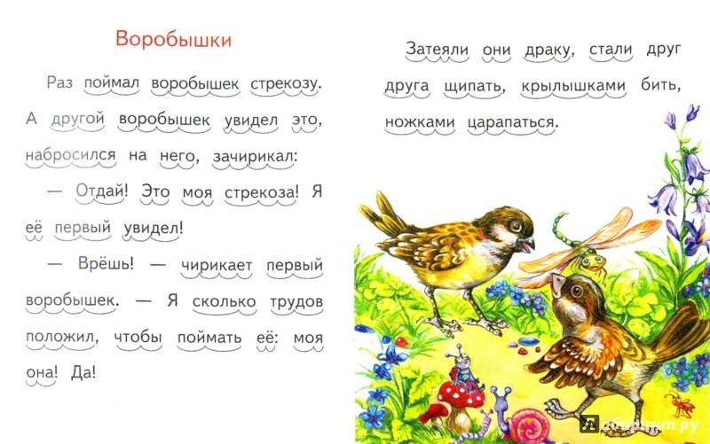 Иллюстрация 1 из 12 для Находчивая мышка - Александр Федоров-Давыдов | Лабиринт - книги. Источник: Лабиринт