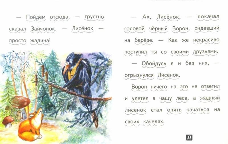 Иллюстрация 1 из 11 для Про жадного лисенка - Елена Ермолова | Лабиринт - книги. Источник: Лабиринт
