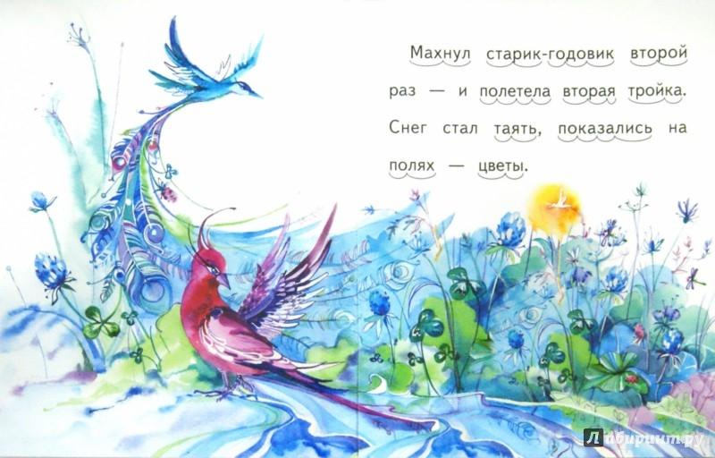 Иллюстрация 1 из 10 для Старик-годовик - Владимир Даль | Лабиринт - книги. Источник: Лабиринт
