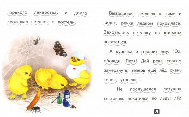 Иллюстрация 1 из 5 для Умей обождать - Константин Ушинский | Лабиринт - книги. Источник: Лабиринт