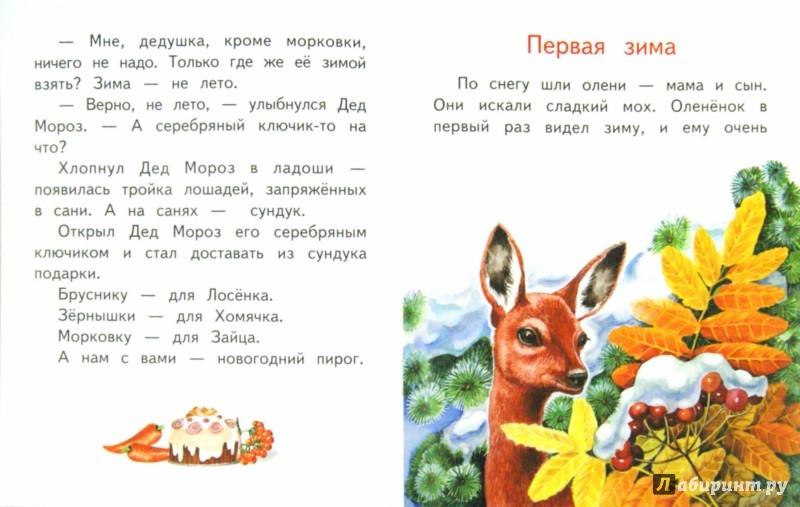 Иллюстрация 1 из 10 для Угощение для медведя - Владимир Степанов | Лабиринт - книги. Источник: Лабиринт
