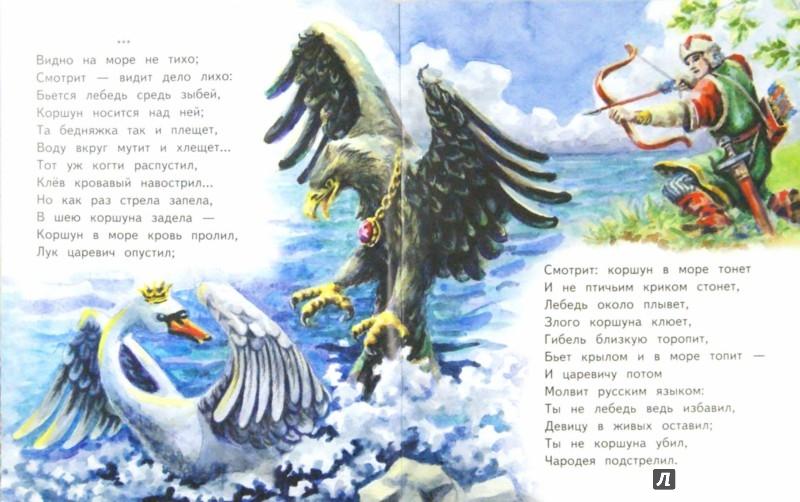 Иллюстрация 1 из 5 для Сказка о царе Салтане - Александр Пушкин | Лабиринт - книги. Источник: Лабиринт