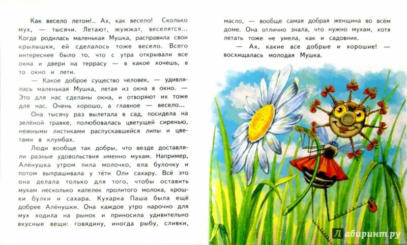 Иллюстрация 1 из 22 для Сказка о том, как жила-была последняя Муха - Дмитрий Мамин-Сибиряк | Лабиринт - книги. Источник: Лабиринт