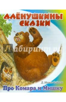 Сказка про Комара Комаровича - длинный нос и мохнатого Мишу - короткий хвост
