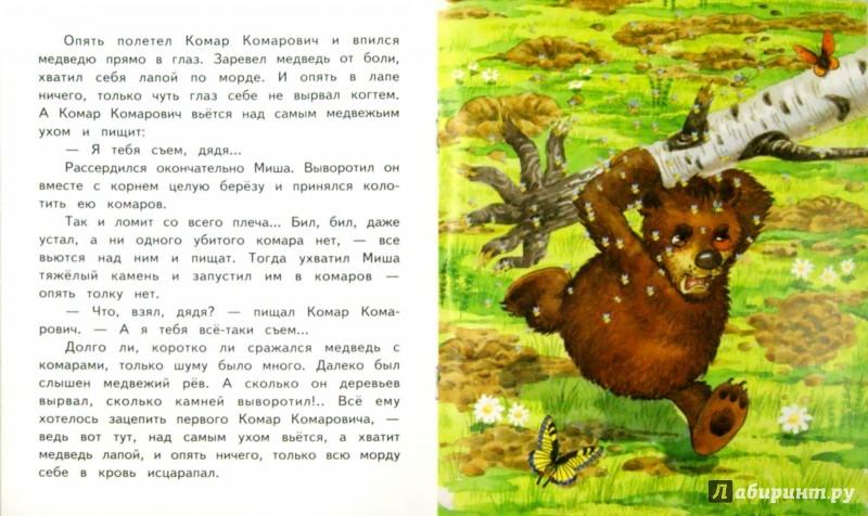 Иллюстрация 1 из 21 для Сказка про Комара Комаровича - длинный нос и мохнатого Мишу - короткий хвост - Дмитрий Мамин-Сибиряк | Лабиринт - книги. Источник: Лабиринт
