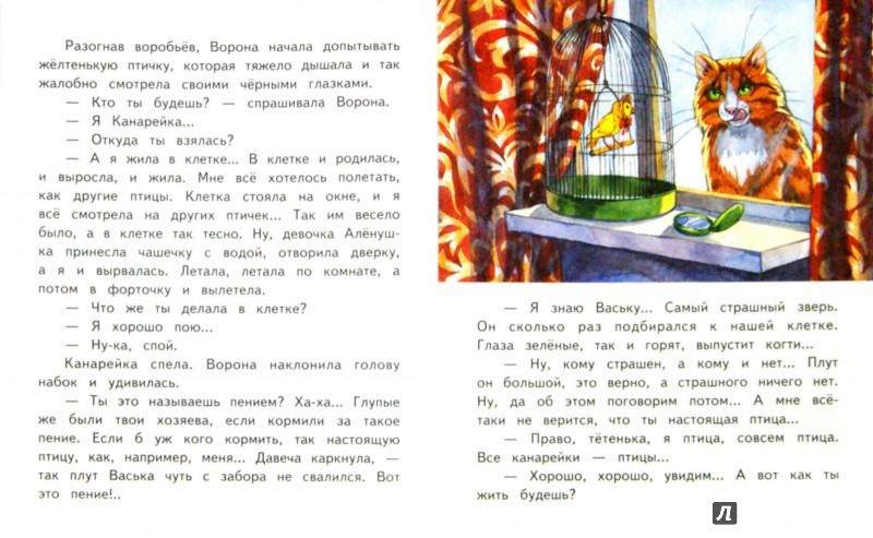 Иллюстрация 1 из 25 для Сказочка про Воронушку - черную головушку и желтую птичку Канарейку - Дмитрий Мамин-Сибиряк | Лабиринт - книги. Источник: Лабиринт