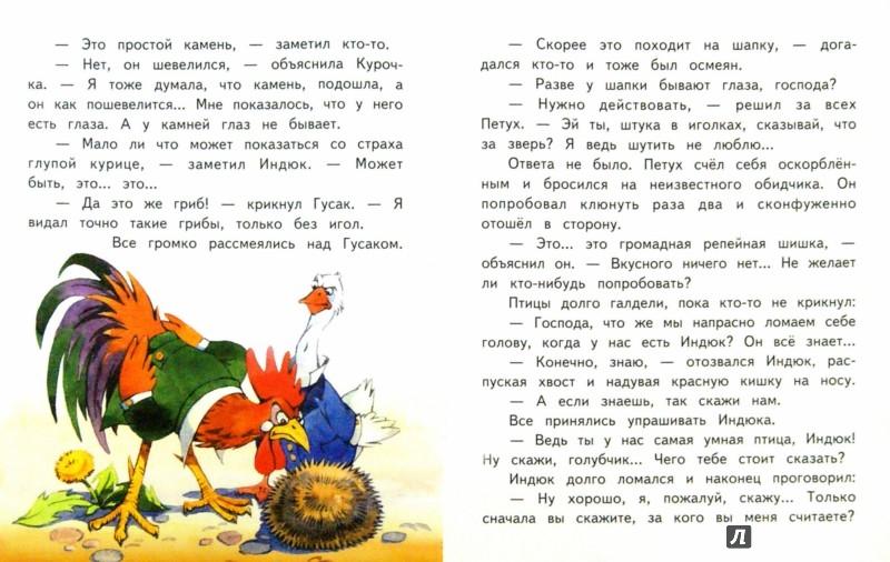 Иллюстрация 1 из 24 для Умнее всех - Дмитрий Мамин-Сибиряк | Лабиринт - книги. Источник: Лабиринт