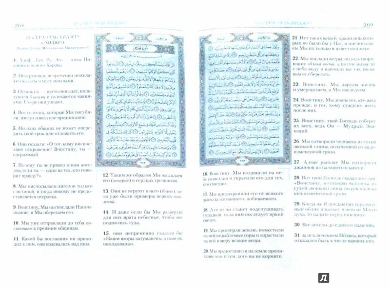 Иллюстрация 1 из 4 для Коран. Перевод смыслов и комментарии | Лабиринт - книги. Источник: Лабиринт