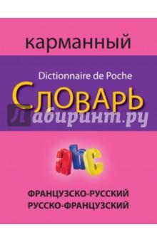 Французско-русский русско-французский карманный словарь русско французский словарь