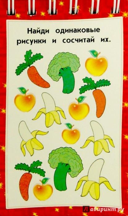Иллюстрация 1 из 9 для Что? Как? Почему? Для развития ребенка от 4 лет - Оксана Королева | Лабиринт - книги. Источник: Лабиринт