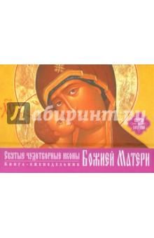 Святые чудотворные иконы Божией Матери. Книга-ежедневник 2015-2016