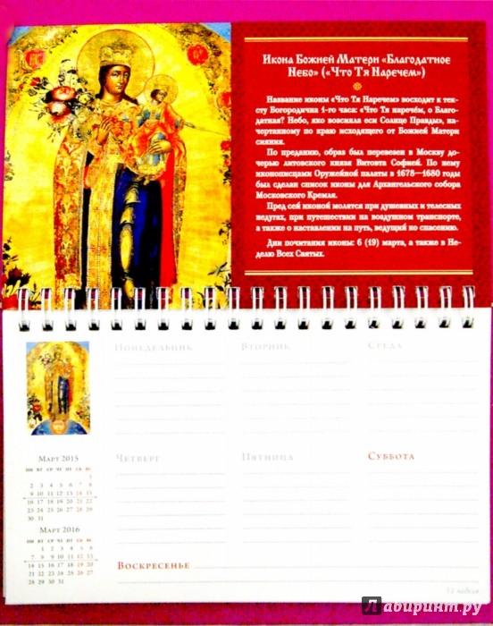 Иллюстрация 1 из 2 для Святые чудотворные иконы Божией Матери. Книга-ежедневник 2015-2016 | Лабиринт - книги. Источник: Лабиринт
