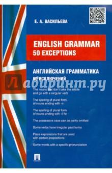 Английская грамматика. 50 исключений