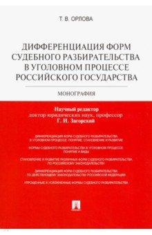 цены Дифференциация форм судебного разбирательства в уголовном процессе Российского государства