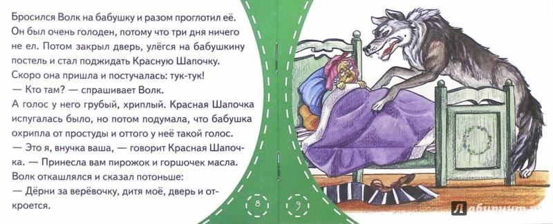 Иллюстрация 1 из 8 для Красная Шапочка | Лабиринт - книги. Источник: Лабиринт