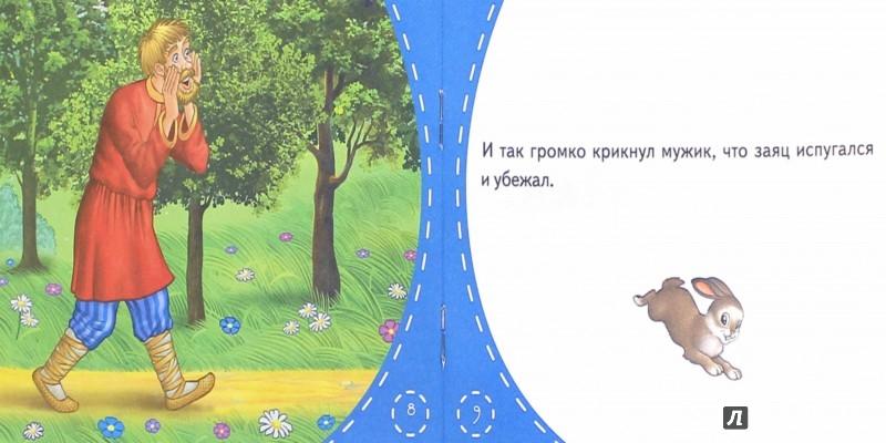 Иллюстрация 1 из 8 для Мужик и заяц | Лабиринт - книги. Источник: Лабиринт
