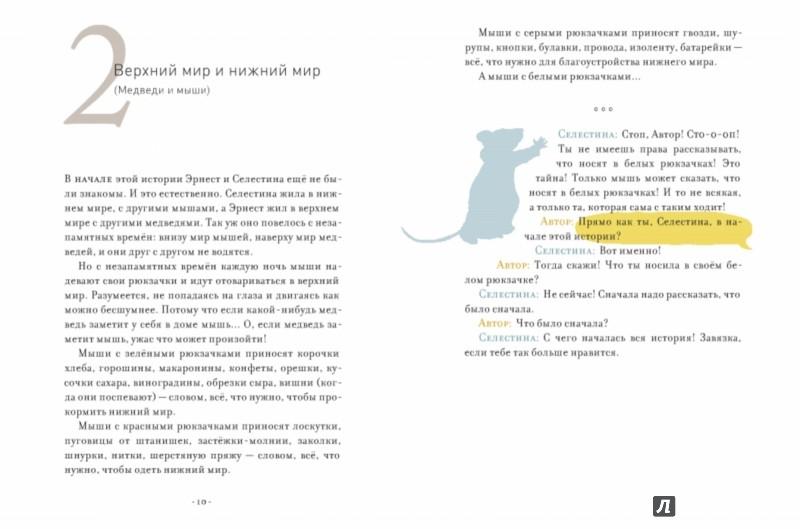 Иллюстрация 1 из 8 для История Эрнеста и Селестины - Даниэль Пеннак | Лабиринт - книги. Источник: Лабиринт