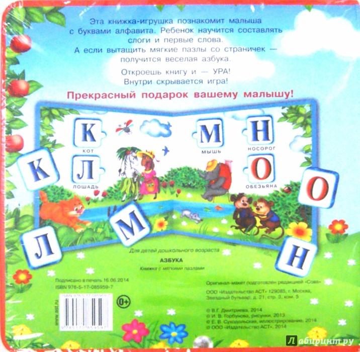 Иллюстрация 1 из 16 для Азбука - В. Дмитриева | Лабиринт - книги. Источник: Лабиринт