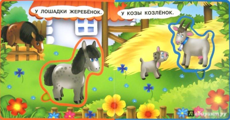 Иллюстрация 1 из 8 для Малыши и мамы - В. Дмитриева | Лабиринт - книги. Источник: Лабиринт