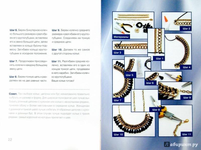 Иллюстрация 1 из 3 для Проволока. Техника изготовления стильных украшений - Дарья Ус | Лабиринт - книги. Источник: Лабиринт
