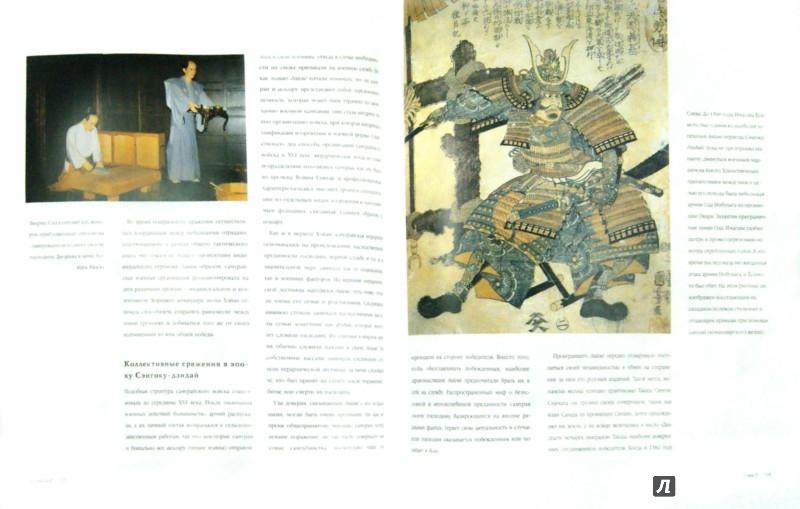 Иллюстрация 1 из 26 для Самураи. История японской военной аристократии - Стивен Тернбулл | Лабиринт - книги. Источник: Лабиринт