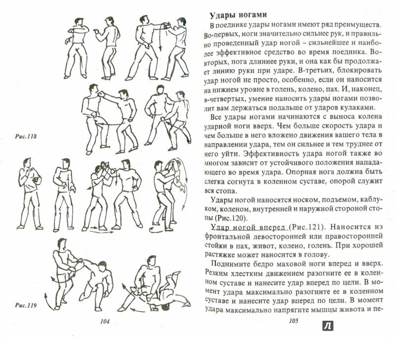 Иллюстрация 1 из 6 для Выжить любой ценой. Самозащита без оружия - Михаил Шабето | Лабиринт - книги. Источник: Лабиринт