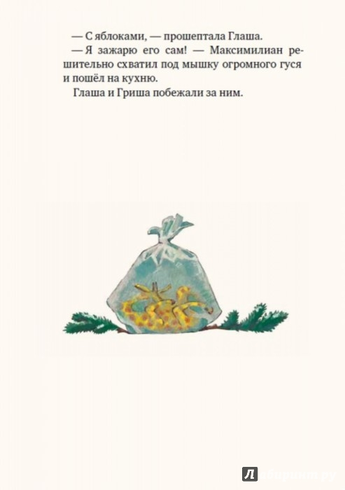 Иллюстрация 1 из 34 для Про жирафа Федю - Наталья Нусинова | Лабиринт - книги. Источник: Лабиринт