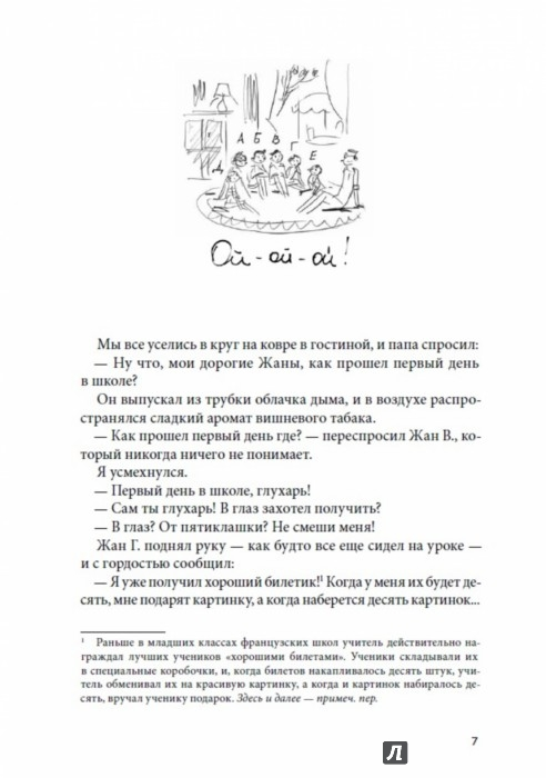 Иллюстрация 1 из 33 для Вишенка на торте. Приключения семейки из Шербура - Жан-Филипп Арру-Виньо | Лабиринт - книги. Источник: Лабиринт
