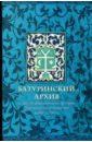 Батуринский архив и другие документы по истории Украинского гетманства 1690-1709 годов цены