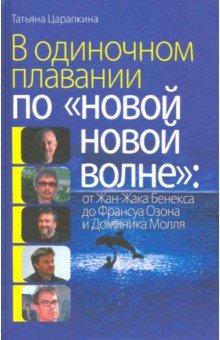 """В одиночном плавании по """"новой новой волне"""""""