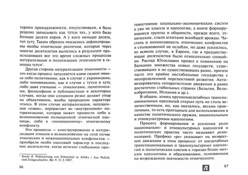 Иллюстрация 1 из 5 для Парад меньшинств - Леонид Ионин | Лабиринт - книги. Источник: Лабиринт