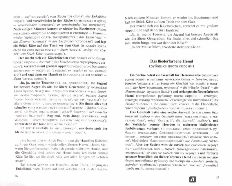Иллюстрация 1 из 6 для Легко! Читаем по-немецки. Книга для чтения - Екатерина Нарустранг | Лабиринт - книги. Источник: Лабиринт