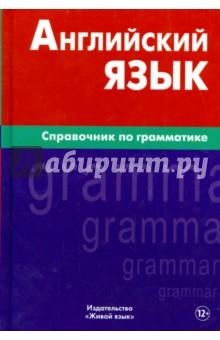 Английский язык. Справочник по грамматике осетрова е е шмелева в а дипломатия и война английский язык