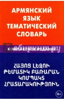 Армянский язык. Тематический словарь. Компактное издание. 10 000 слов наборы для творчества alex набор для вышивания любовь