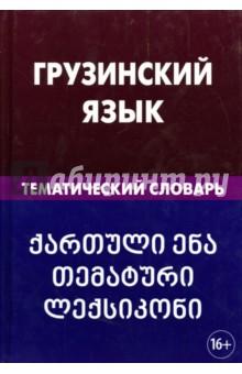 Грузинский язык. Тематический словарь. 20 000 слов и предложений. С транскрипцией, с указателями джон дэвисон рокфеллер как я нажил 500 000 000 мемуары миллиардера