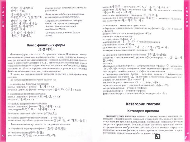 Иллюстрация 1 из 11 для Корейский язык. Справочник по грамматике - Оксана Трофименко | Лабиринт - книги. Источник: Лабиринт