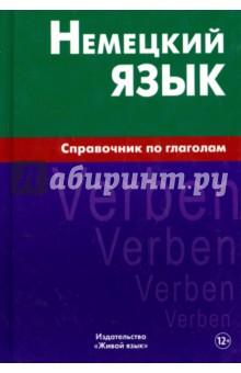 Немецкий язык. Справочник по глаголам