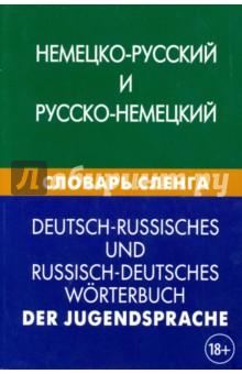 Немецко-русский и русско-немецкий словарь сленга. Свыше 20 000 терминов