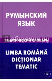 Румынский язык. Тематический словарь. 20 000 слов и предложений. С транскрипцией, с указателями как я нажил 500 000 000 мемуары миллиардера рокфеллер д д