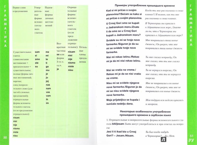 Иллюстрация 1 из 12 для Сербский язык. Справочник по глаголам - Вячеслав Чарский | Лабиринт - книги. Источник: Лабиринт