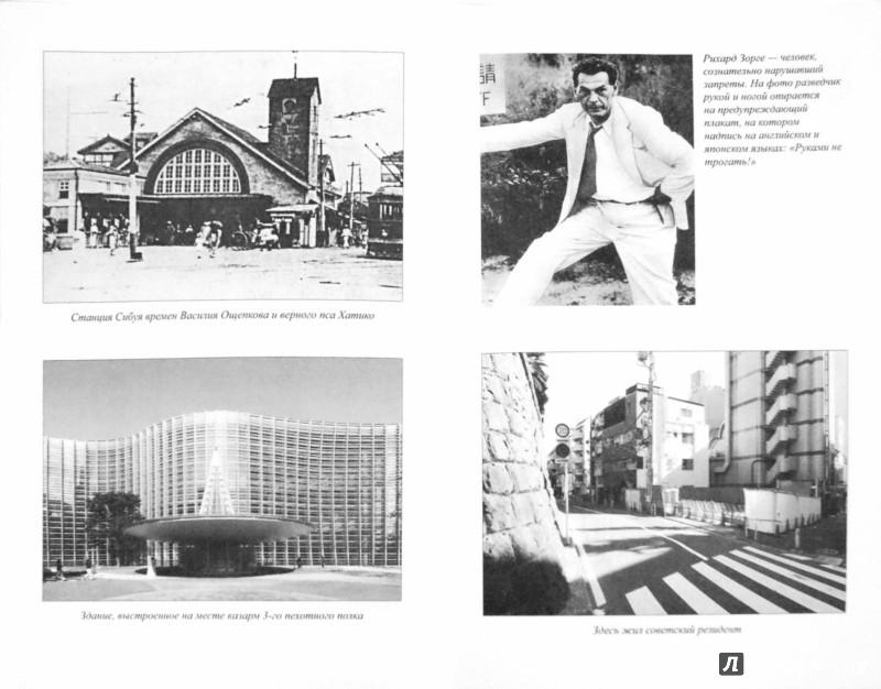 Иллюстрация 1 из 4 для Шпионский Токио - Александр Куланов | Лабиринт - книги. Источник: Лабиринт
