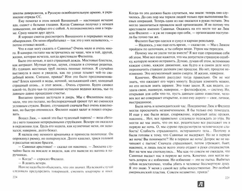Иллюстрация 1 из 16 для Ларец Марии Медичи - Еремей Парнов | Лабиринт - книги. Источник: Лабиринт