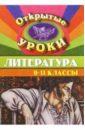 Косивцова Лидия Ивановна Открытые уроки по литературе. 9-11 классы