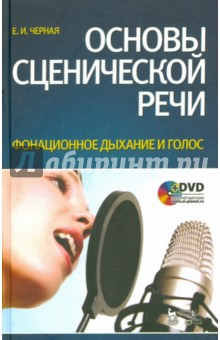 Основы сценической речи. Фонационное дыхание и голос. Учебное пособие (+DVD) черная е и основы сценической речи фонационное дыхание и голос учебное пособие dvd