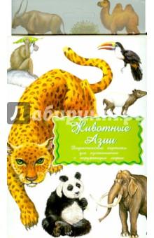 Дидактические карточки Животные Азии дидактические карточки животные азии
