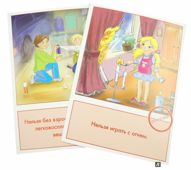 """Иллюстрация 1 из 7 для Дидактические карточки """"Правила пожарной безопасности""""   Лабиринт - книги. Источник: Лабиринт"""