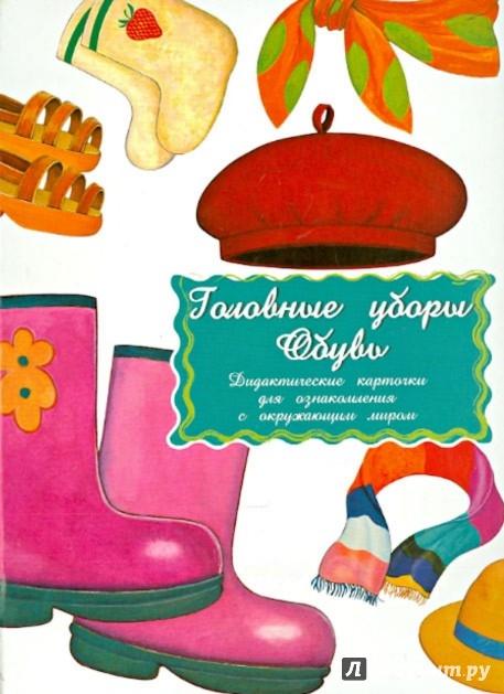 Иллюстрация 1 из 26 для Дидактические карточки. Головные уборы. Обувь | Лабиринт - книги. Источник: Лабиринт