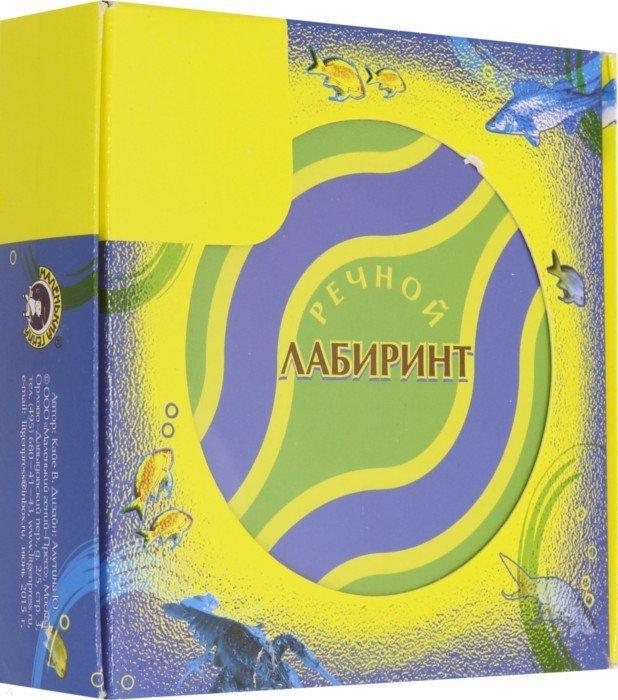 Иллюстрация 1 из 12 для Речной лабиринт - Виктор Кайе | Лабиринт - игрушки. Источник: Лабиринт