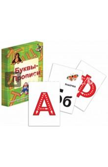 Буквы-Прописи. Тренажер для изучения русского алфавита. 33 карточки