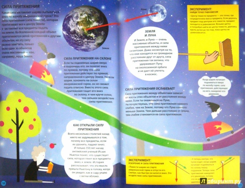 Иллюстрация 1 из 10 для Наука на виражах - Крис Окслейд | Лабиринт - книги. Источник: Лабиринт